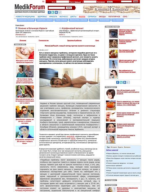-влагалища_-причины-и-лечение-заболевания-новым-методом-MonaLisaTouch-»-MEDIKFORUM.RU-2015-06-10-17-09-40