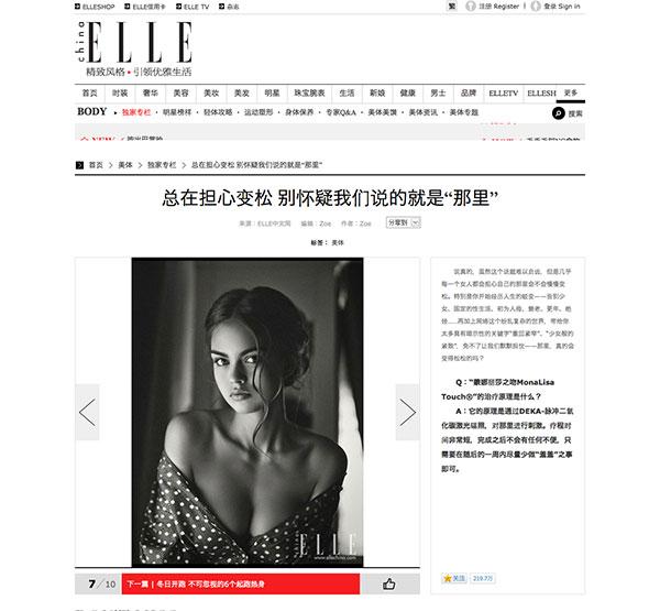 """-别怀疑我们说的就是""""那里""""-美体-独家专栏-ELLE中文网_ELLEChina-2015-06-03-18-26-25"""